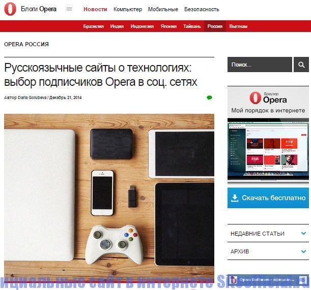 """Официальный сайт Опера - Вкладка """"Блоги"""""""