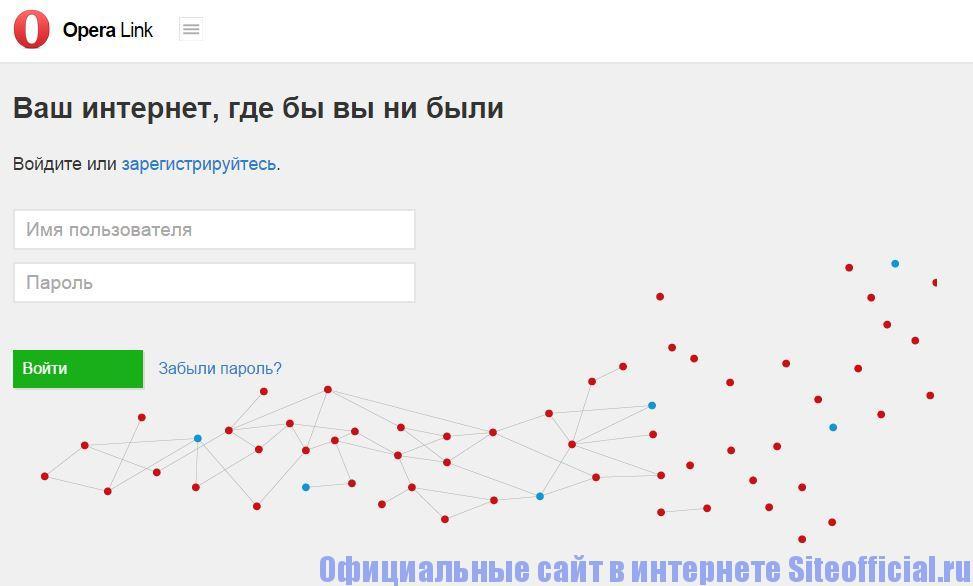 """Официальный сайт Опера - Вкладка """"Opera Link"""""""