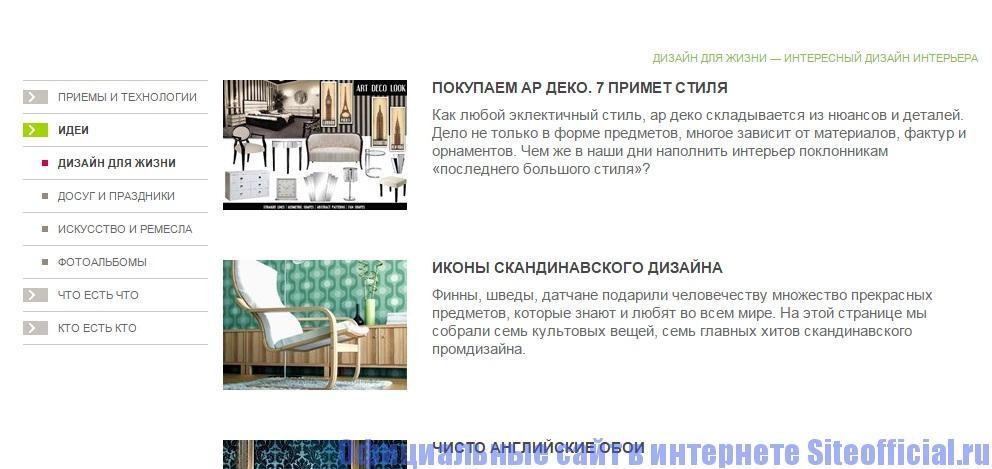 Официальный сайт Квартирный вопрос - Дизайн для жизни