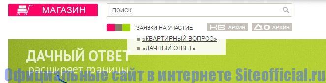 Официальный сайт Квартирный вопрос - Участие в теле-шоу