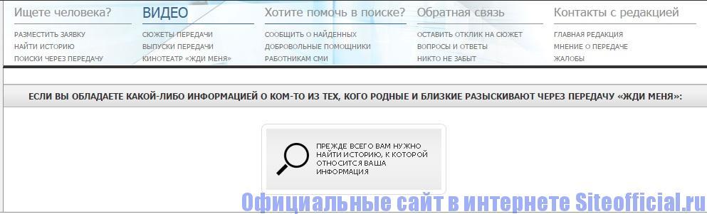 Официальный сайт Жди меня - Помощь в поиск