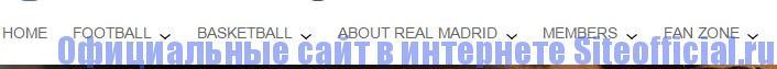 Официальный сайт Реал Мадрид - Разделы