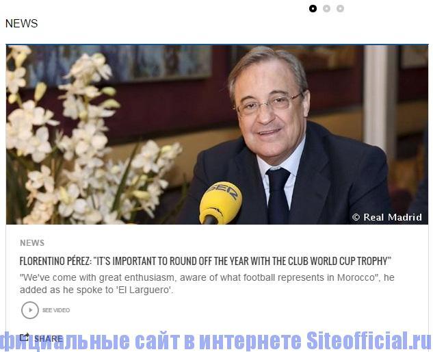 Официальный сайт Реал Мадрид - Новости