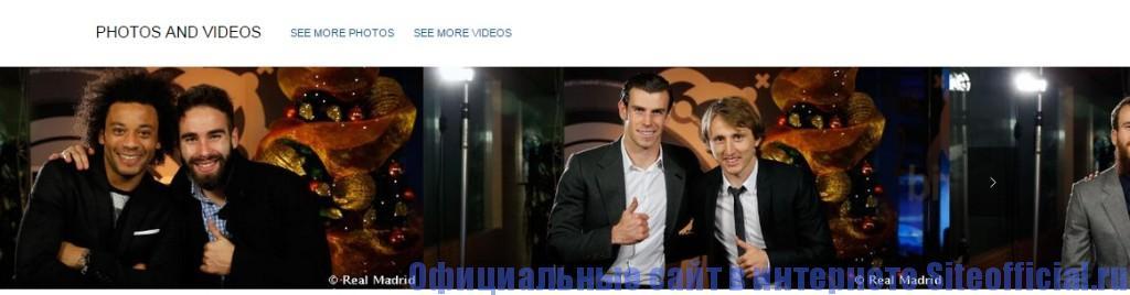 Официальный сайт Реал Мадрид - Видео и фото