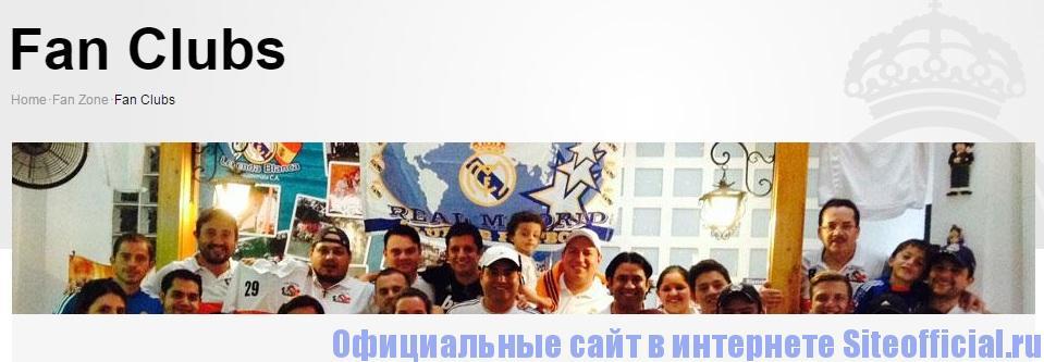 Официальный сайт Реал Мадрид - Фан клуб