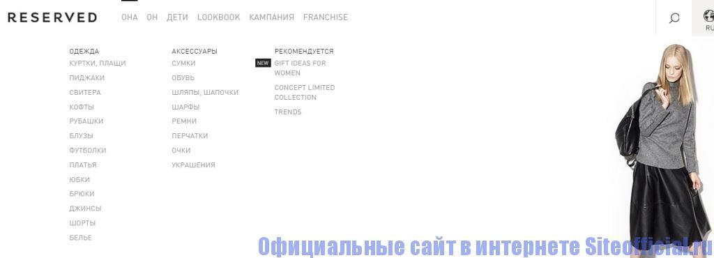 Официальный сайт Reserved - Контекстное меню
