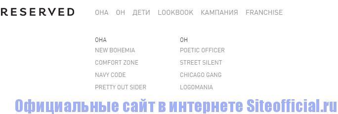 Официальный сайт Reserved - LOOKBOOK
