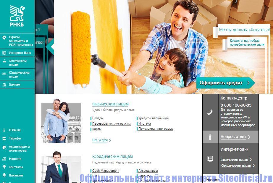 Официальный сайт РНКБ Банк - Главная страница