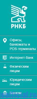 Официальный сайт РНКБ Банк - Вкладки
