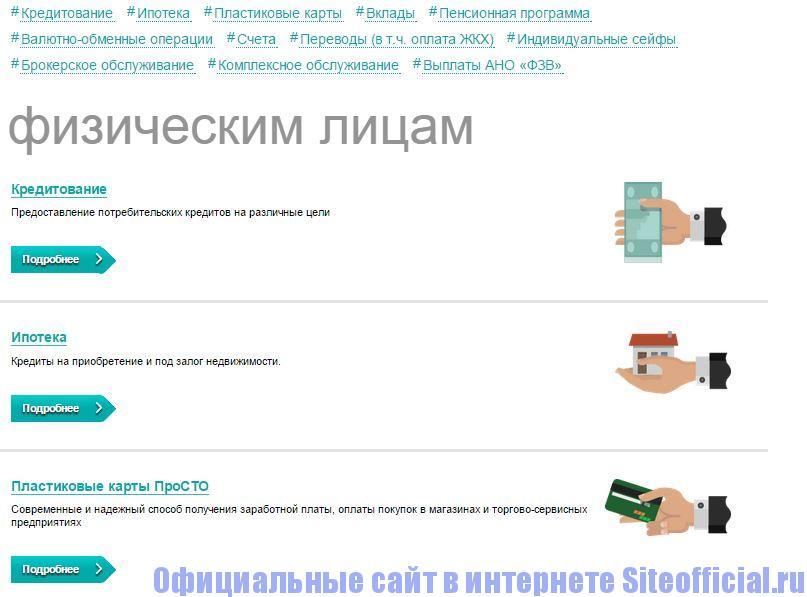 """Официальный сайт РНКБ Банк - Вкладка """"Физическим лицам"""""""