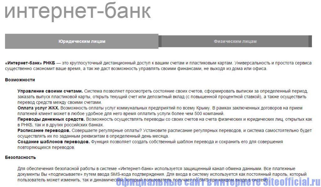 """Официальный сайт РНКБ Банк - Вкладка """"Интернет-банк"""""""