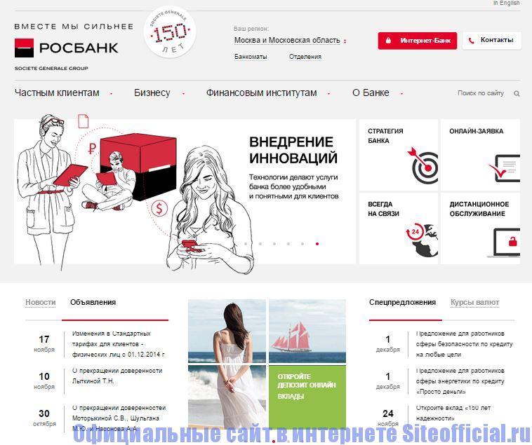 Официальный сайт Росбанк - Главная страница