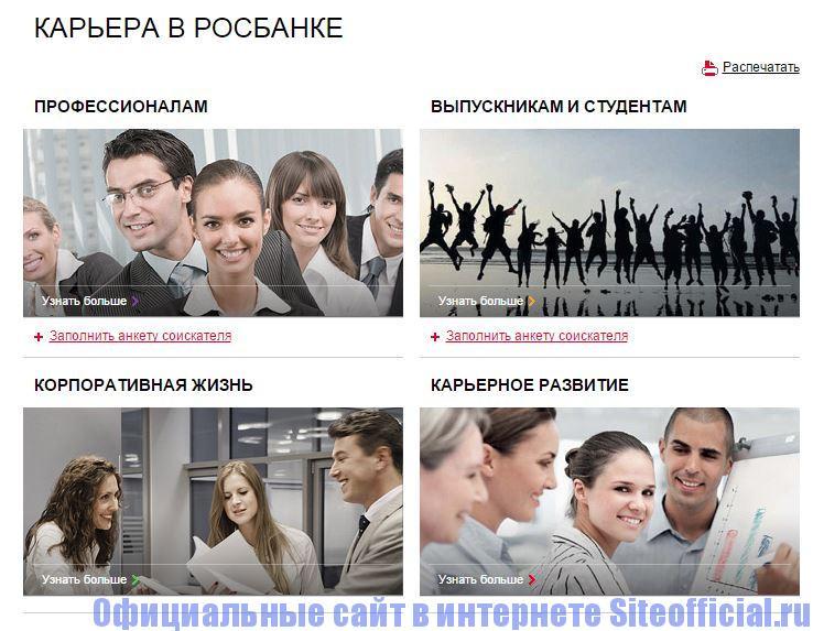 """Официальный сайт Росбанк - Вкладка """"Карьера в Росбанке"""""""