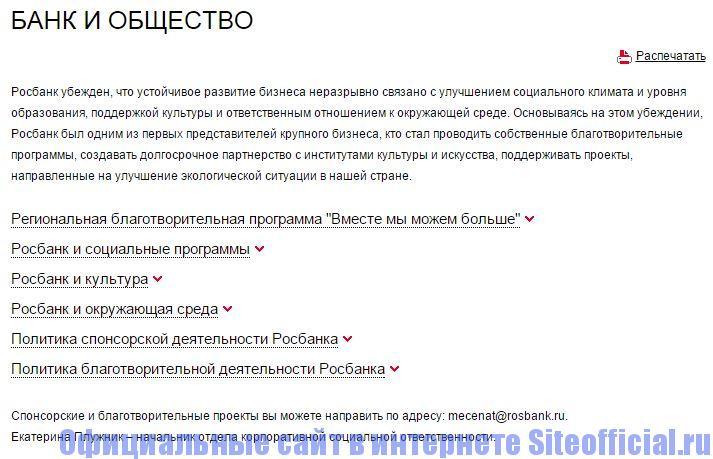 """Официальный сайт Росбанк - Вкладка """"Банк и общество"""""""