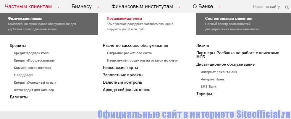 """Официальный сайт Росбанк - Вкладка """"Частным клиентам"""""""