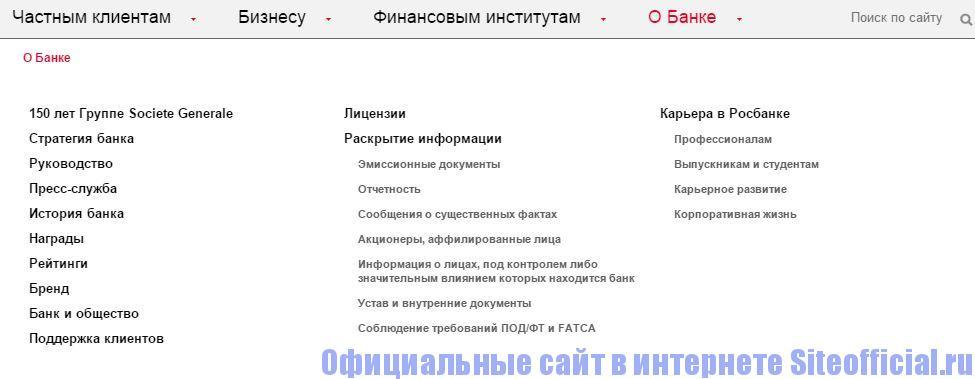 """Официальный сайт Росбанк - Вкладка """"О банке"""""""