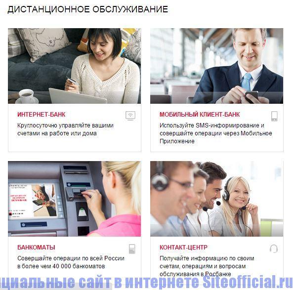 """Официальный сайт Росбанк - Вкладка """"Дистанционное обслуживание"""""""