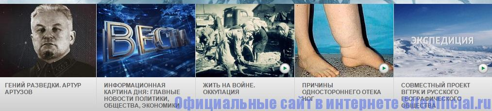 Официальный сайт Россия 1 - Новости
