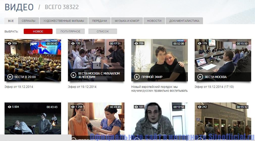 Официальный сайт Россия 1 - Видео
