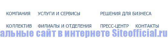 Официальный сайт Почта России - Разделы