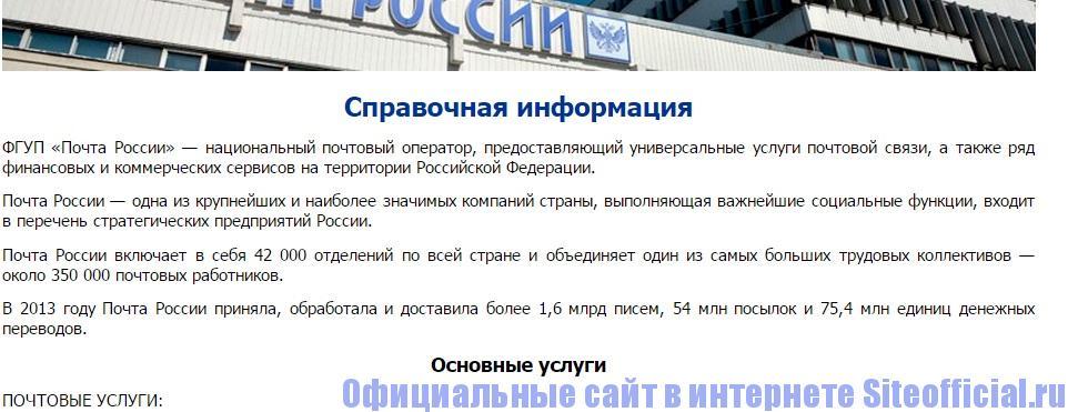 Официальный сайт Почта России - О компании