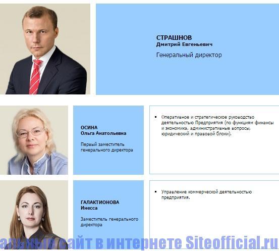 Официальный сайт Почта России - Коллектив