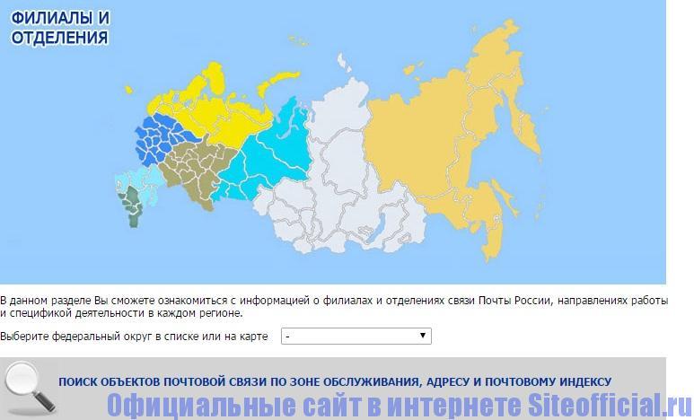 Официальный сайт Почта России - Филиалы и отделения