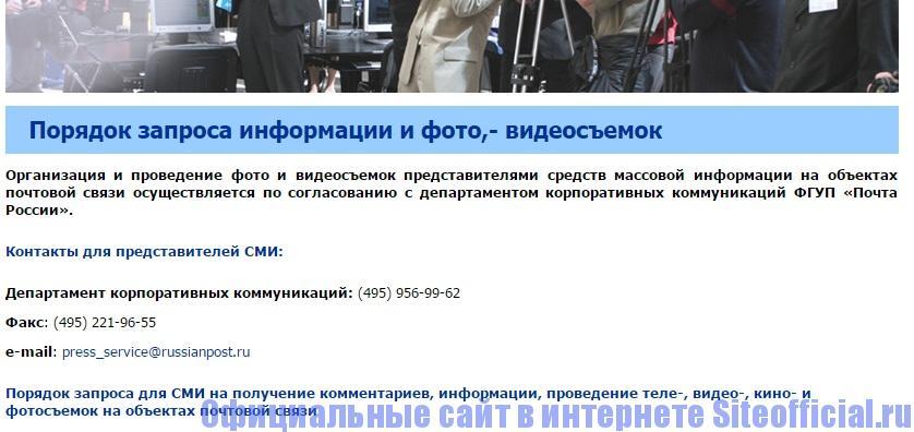 Официальный сайт Почта России - Пресс-Центр