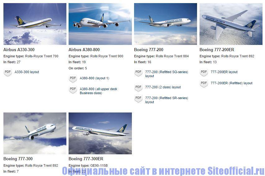 Официальный сайт Сингапурские авиалинии - Флот Сингапурских авиалиний