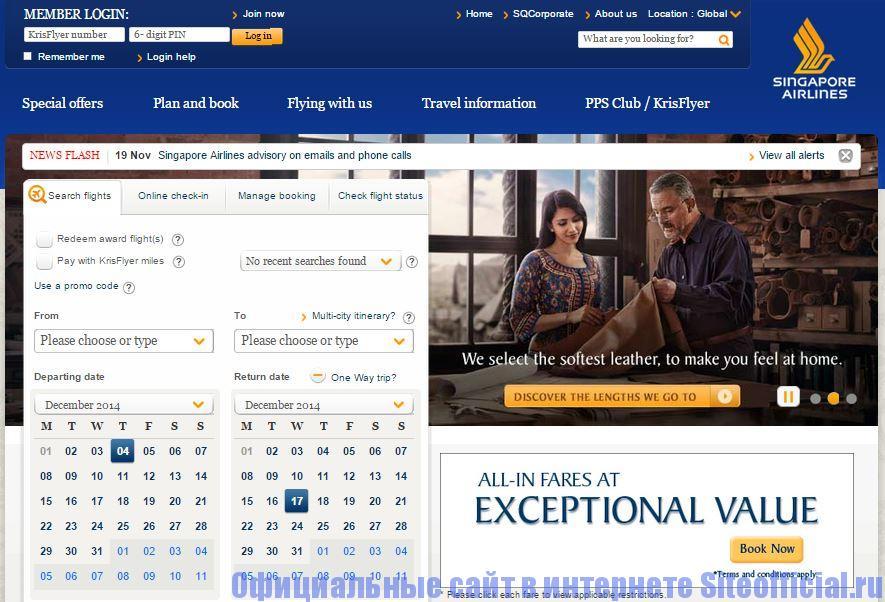 Официальный сайт Сингапурские авиалинии - Главная страница