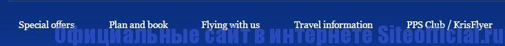 Официальный сайт Сингапурские авиалинии - Вкладки