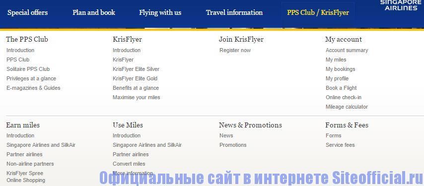"""Официальный сайт Сингапурские авиалинии - Вкладка """"PPS Club/KrisFlyer"""""""