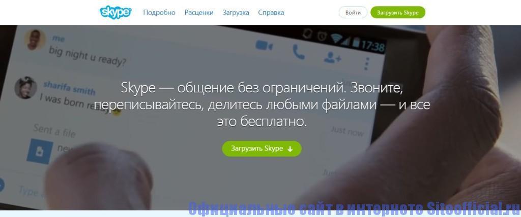 Официальный сайт Скайп - Главная страница