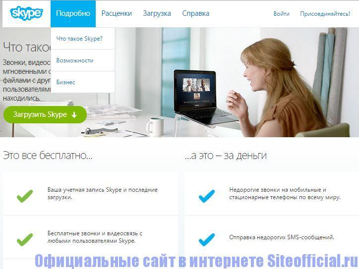 """Официальный сайт Скайп - Вкладка """"Подробно"""""""