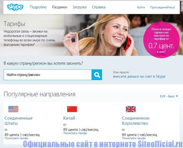 """Официальный сайт Скайп - Вкладка """"Расценки"""""""