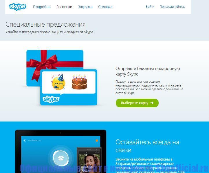 Официальный сайт Скайп - Специальные предложения