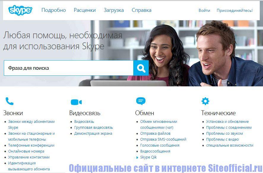 """Официальный сайт Скайп - Вкладка """"Справка"""""""