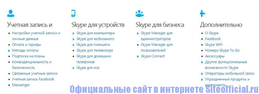 Официальный сайт Скайп - Вкладки