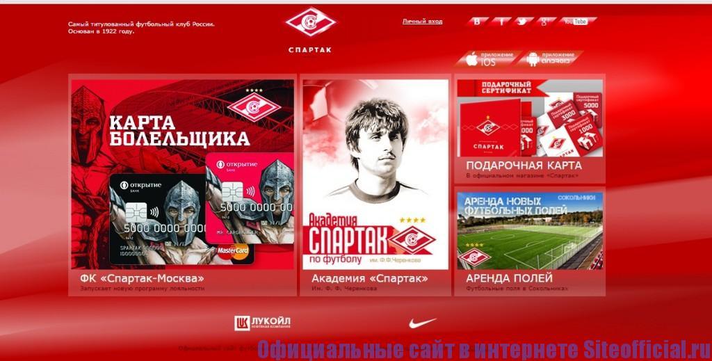 Официальный сайт Спартак Москва - Главная страница