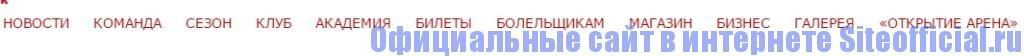 Официальный сайт Спартак Москва - Разделы