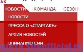 Официальный сайт Спартак Москва - Новости