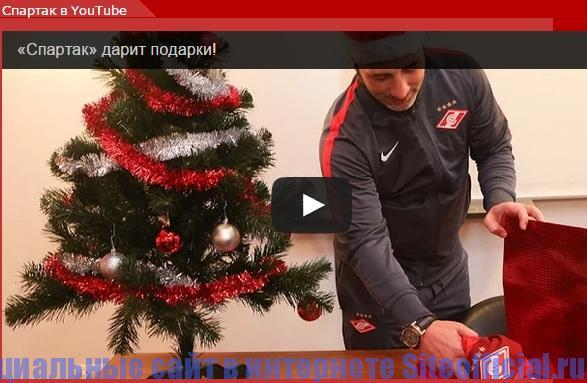 Официальный сайт Спартак Москва - Видео