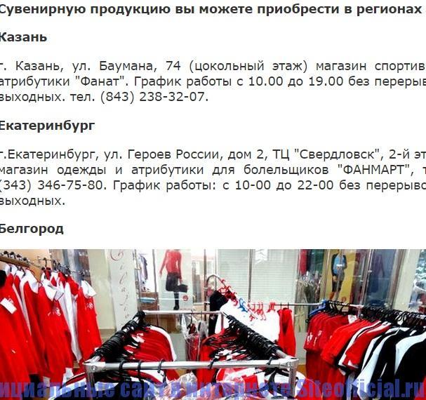 Официальный сайт Спартак Москва - Магазин