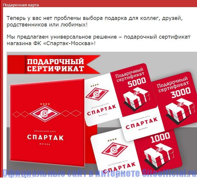 Официальный сайт Спартак Москва - Подарочная карта
