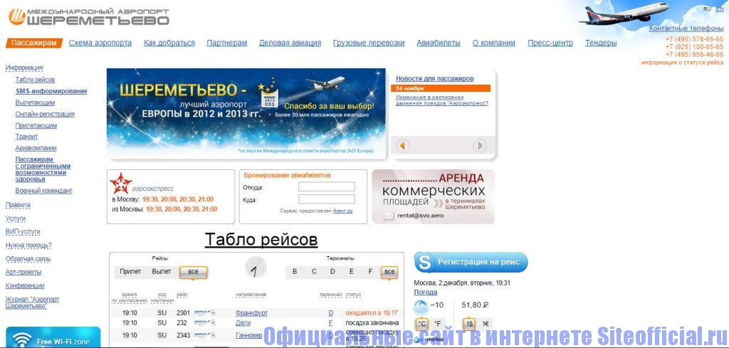 Официальный сайт аэропорта Шереметьево - Главная страница
