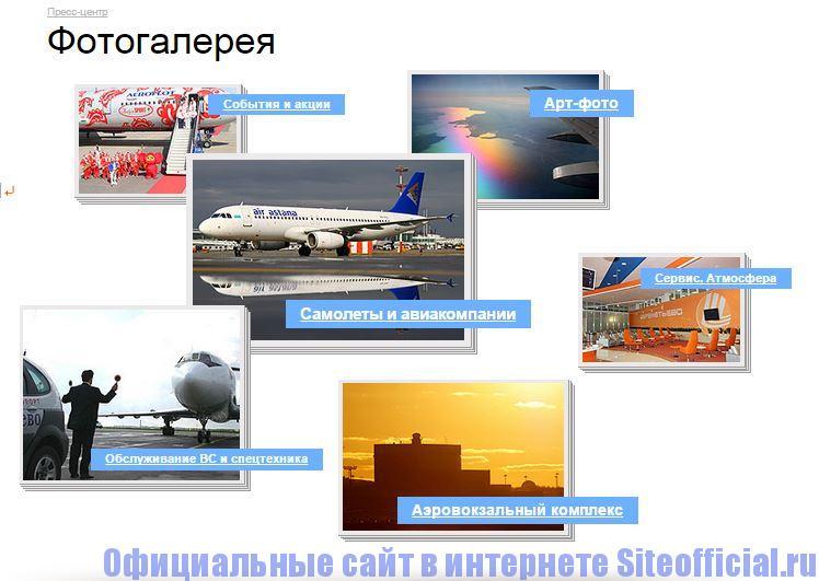 Официальный сайт аэропорта Шереметьево - Фотогалерея