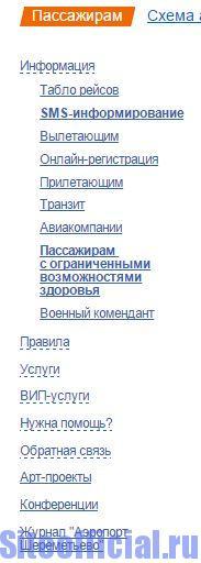 """Официальный сайт аэропорта Шереметьево - Вкладка """"Пассажирам"""""""