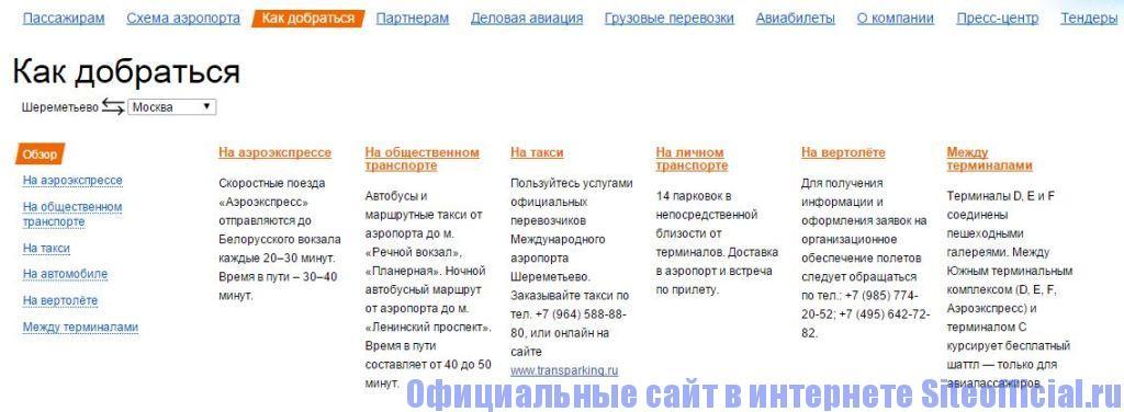 """Официальный сайт аэропорта Шереметьево - Вкладка """"Как добраться"""""""