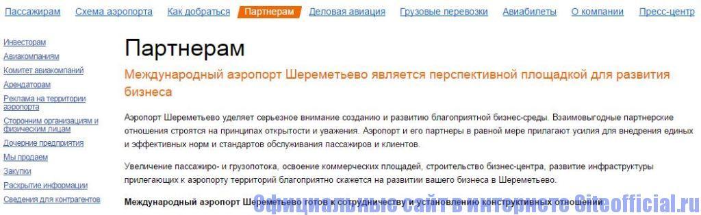 """Официальный сайт аэропорта Шереметьево - Вкладка """"Партнёрам"""""""