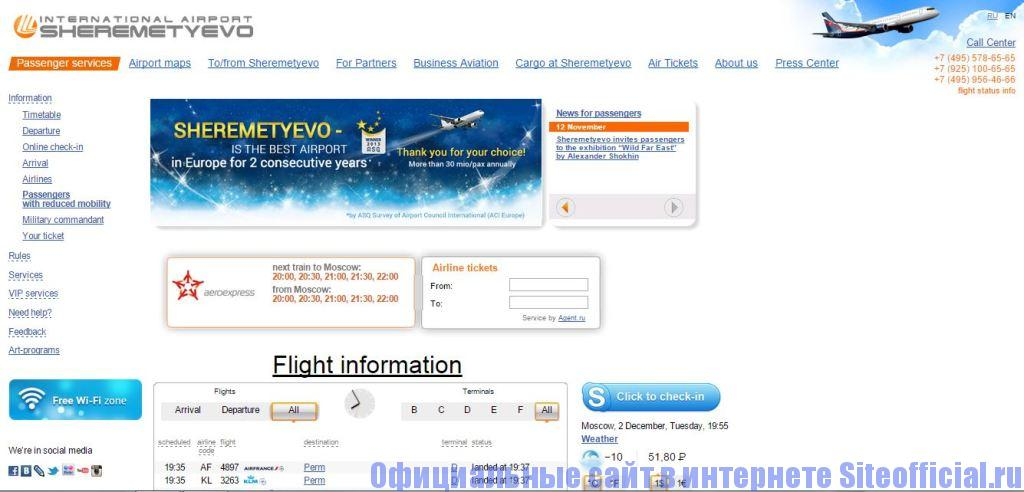 Официальный сайт аэропорта Шереметьево - Главная страница на английском языке